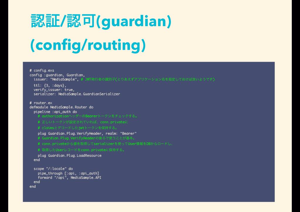 ূ/Մ(guardian) (config/routing) # config.exs co...