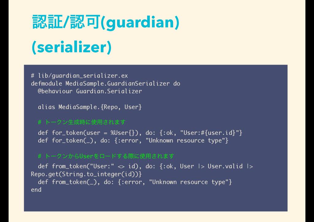 ূ/Մ(guardian) (serializer) # lib/guardian_ser...