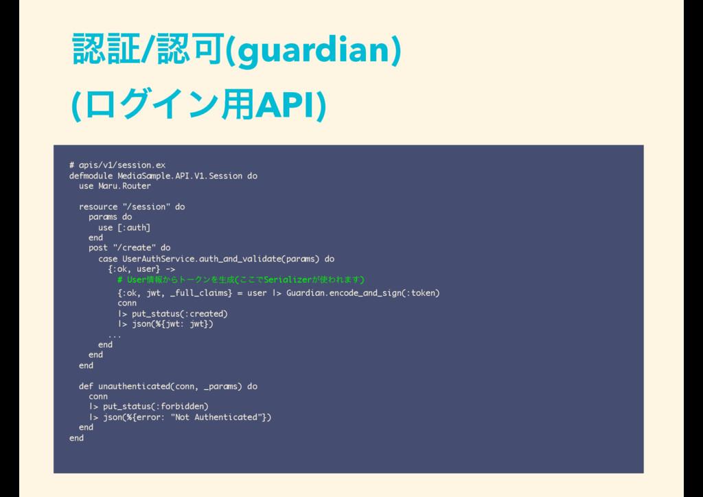 ূ/Մ(guardian) (ϩάΠϯ༻API) # apis/v1/session.ex...