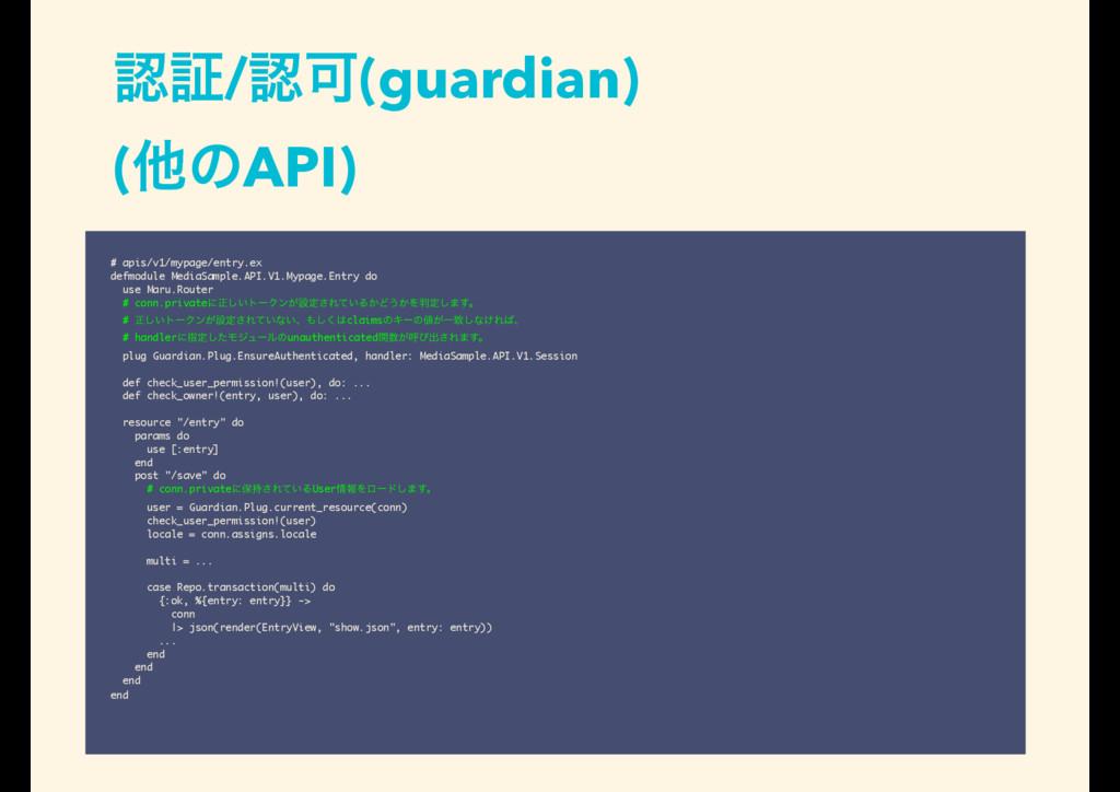 ূ/Մ(guardian) (ଞͷAPI) # apis/v1/mypage/entry....