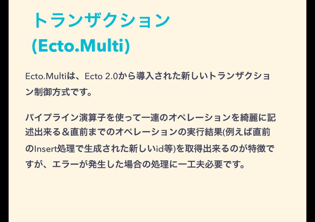 τϥϯβΫγϣϯ (Ecto.Multi) Ecto.MultiɺEcto 2.0͔Βಋೖ͞...