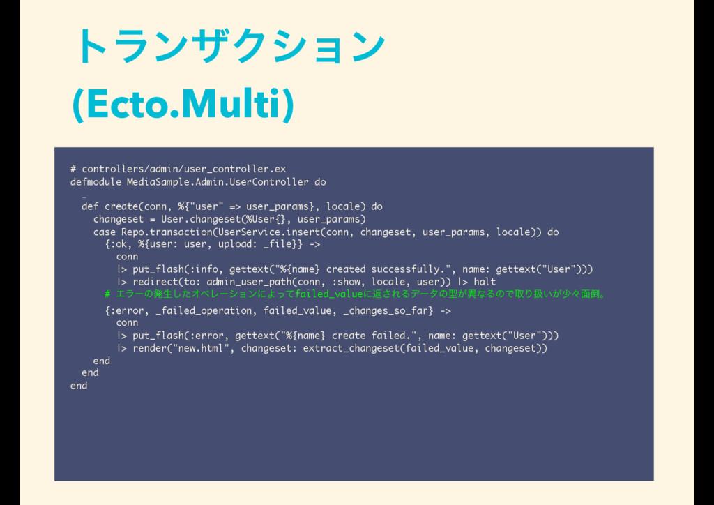 τϥϯβΫγϣϯ (Ecto.Multi) # controllers/admin/user_...