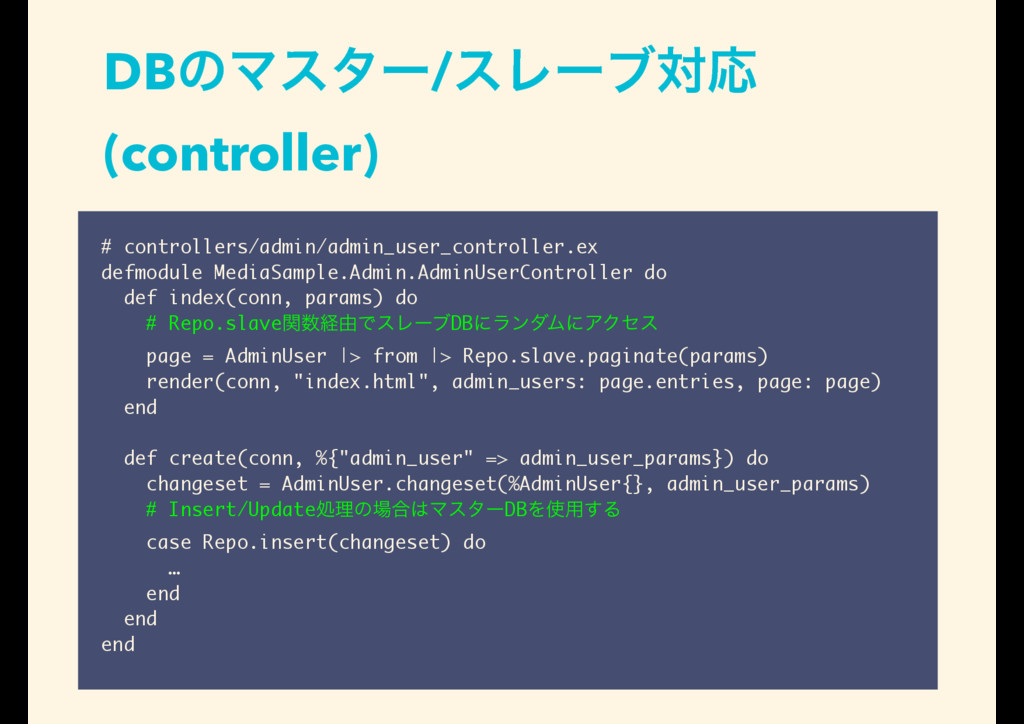 DBͷϚελʔ/εϨʔϒରԠ (controller) # controllers/admin...