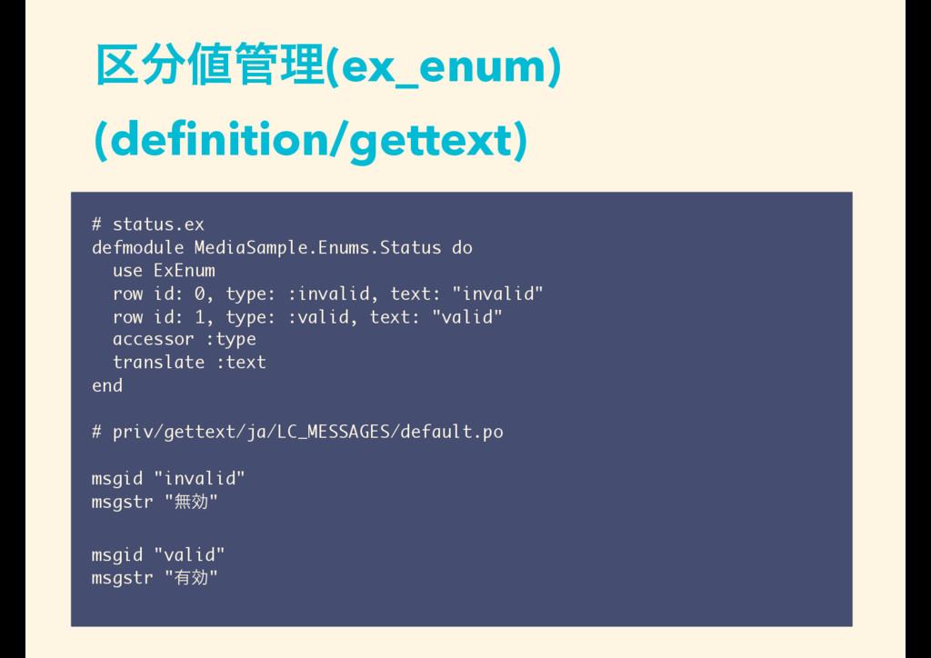 ۠ཧ(ex_enum) (definition/gettext) # status.ex ...