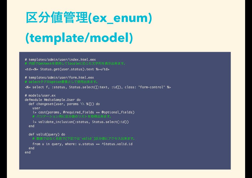 ۠ཧ(ex_enum) (template/model) # templates/adm...