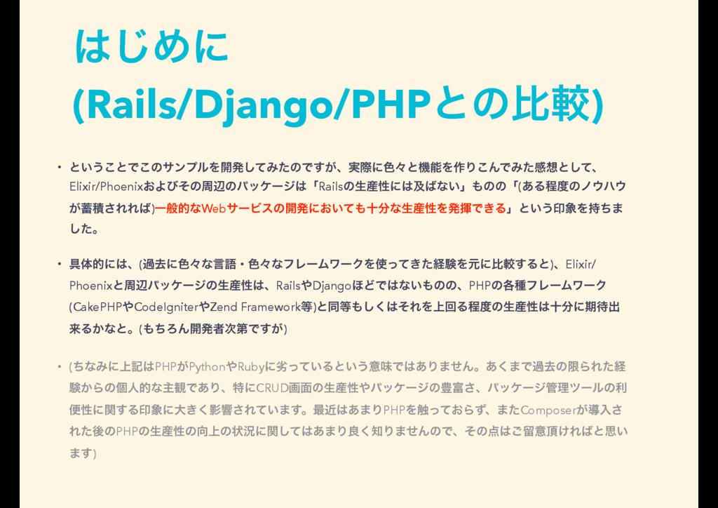 ͡Ίʹ (Rails/Django/PHPͱͷൺֱ) • ͱ͍͏͜ͱͰ͜ͷαϯϓϧΛ։ൃͯ͠...
