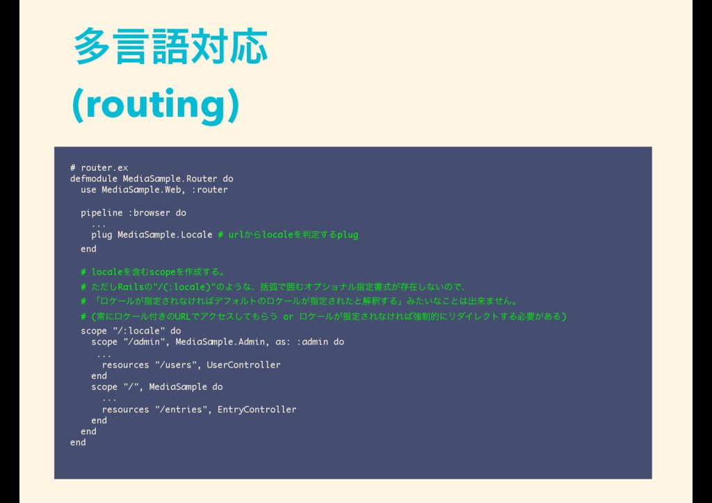 ଟݴޠରԠ (routing) # router.ex defmodule MediaSamp...