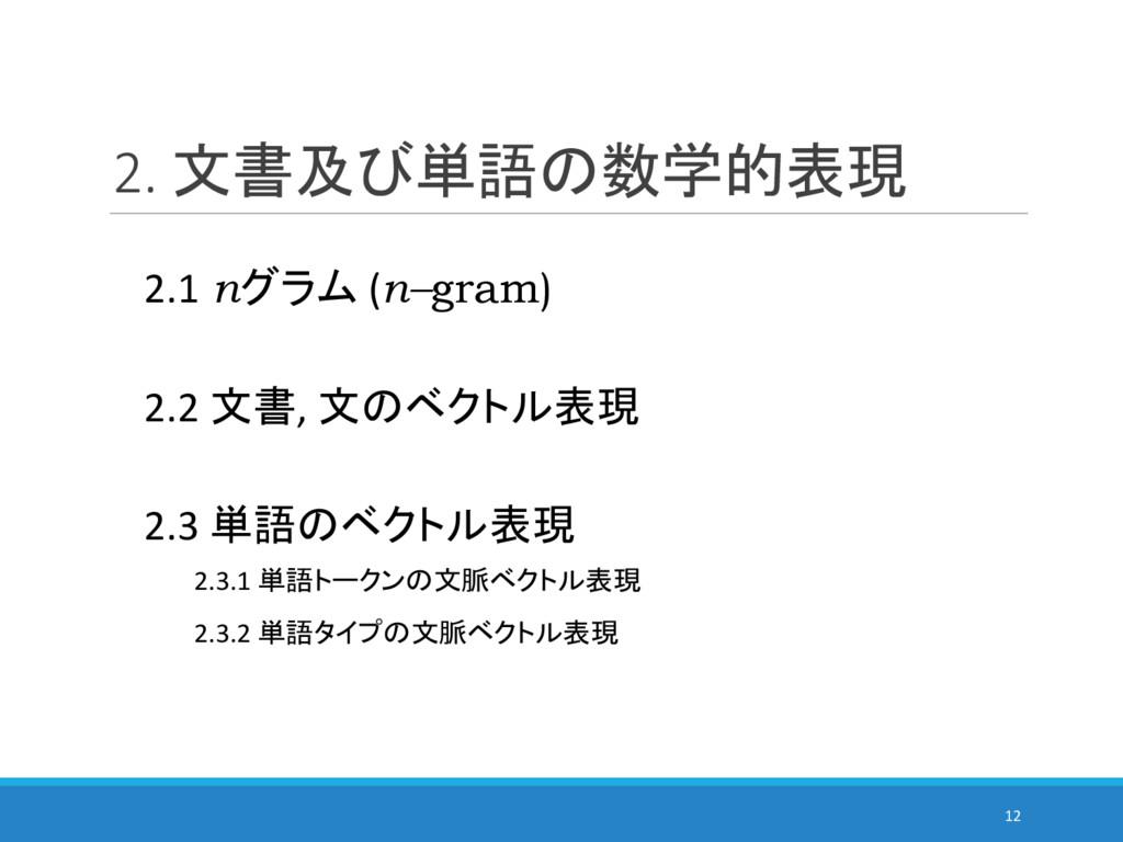 2. 文書及び単語の数学的表現 2.1 nグラム (n–gram) 2.2 文書, 文のベクト...