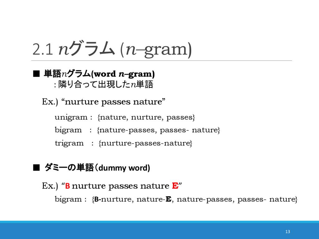 2.1 nグラム (n–gram) ■ 単語nグラム(word n–gram) : 隣り合って...