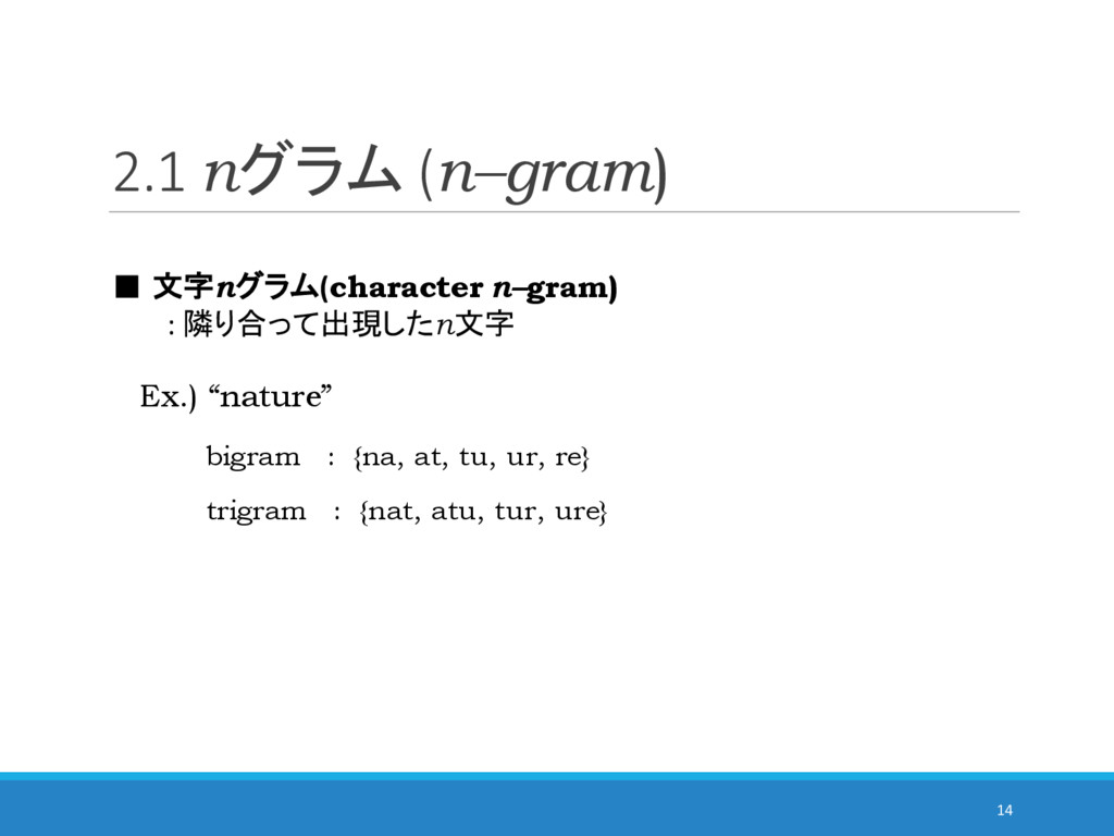 2.1 nグラム (n–gram) ■ 文字nグラム(character n–gram) : ...