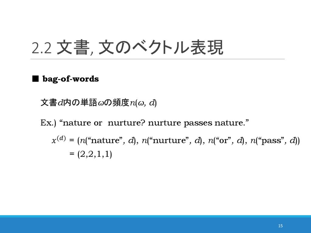 2.2 文書, 文のベクトル表現 ■ bag-of-words 文書d内の単語ωの頻度n(ω,...