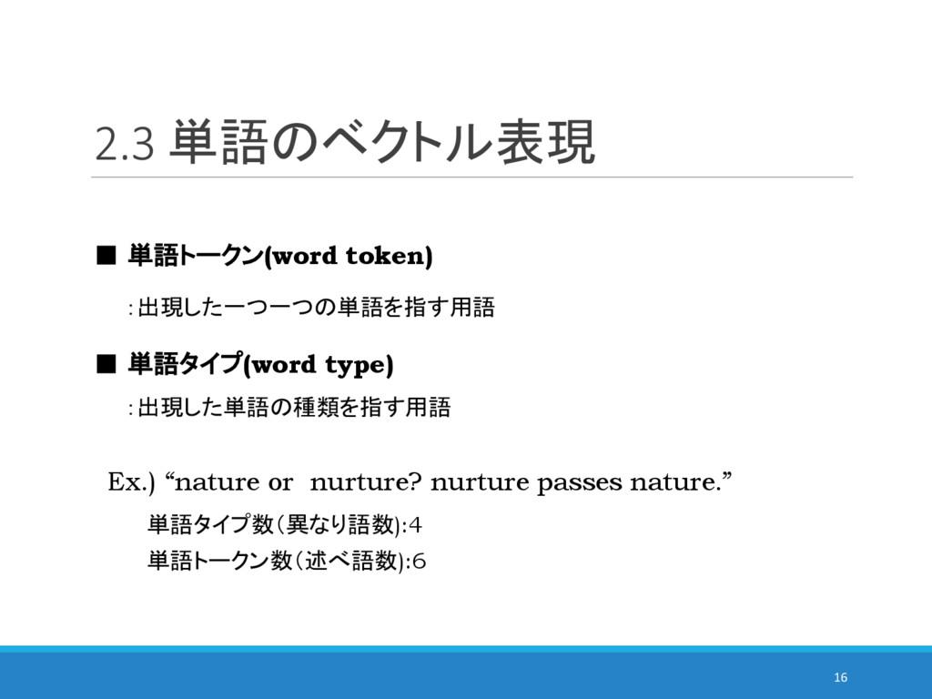 2.3 単語のベクトル表現 ■ 単語トークン(word token) :出現した一つ一つの単語...