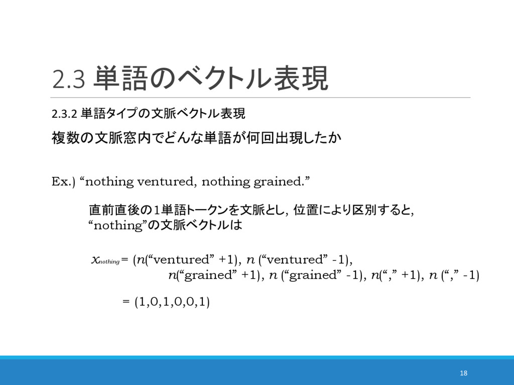"""2.3 単語のベクトル表現 Ex.) """"nothing ventured, nothing g..."""