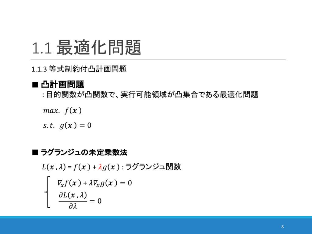 1.1 最適化問題 1.1.3 等式制約付凸計画問題 .   . .   = 0 ■ 凸計画問...