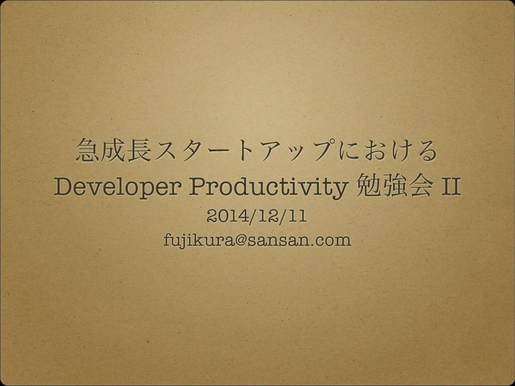 ٸελʔτΞοϓʹ͓͚Δ Developer Productivity ษڧձ Ⅱ 201...