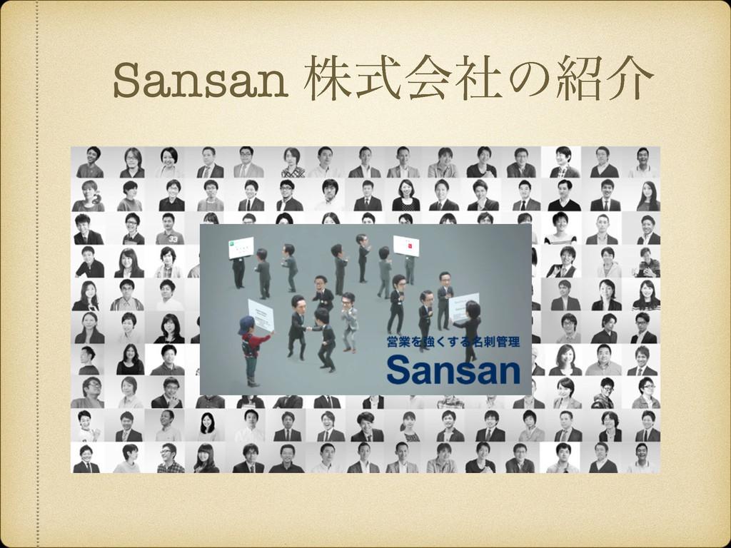 Sansan גࣜձࣾͷհ