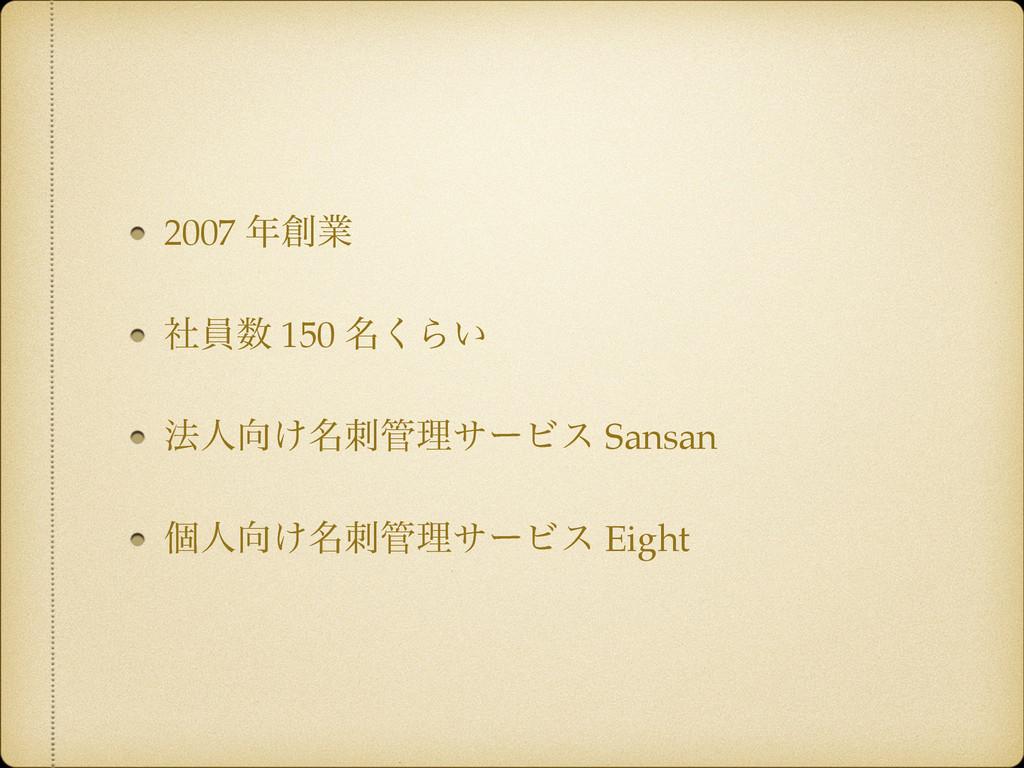 2007 ۀ ࣾһ 150 ໊͘Β͍ ๏ਓ໊͚ཧαʔϏε Sansan ݸਓ໊͚...