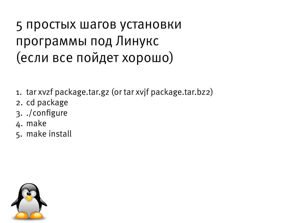 1. tar xvzf package.tar.gz (or tar xvjf package...