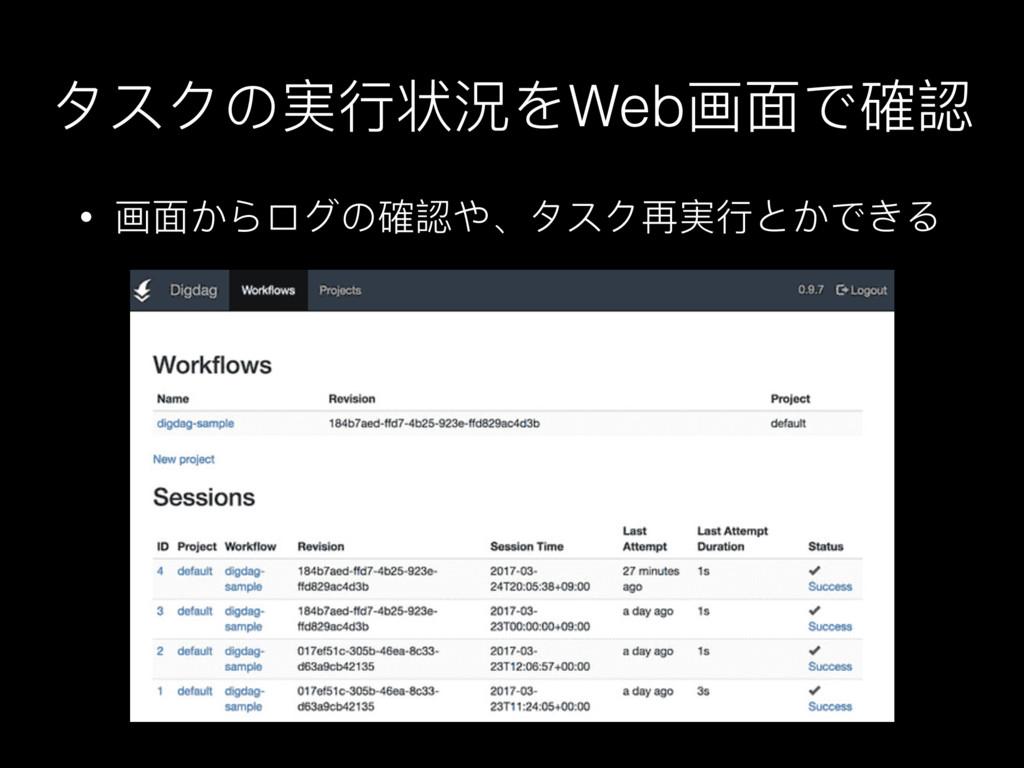 タスクの実⾏行行状況をWeb画⾯面で確認 • 画⾯面からログの確認や、タスク再実⾏行行とかできる