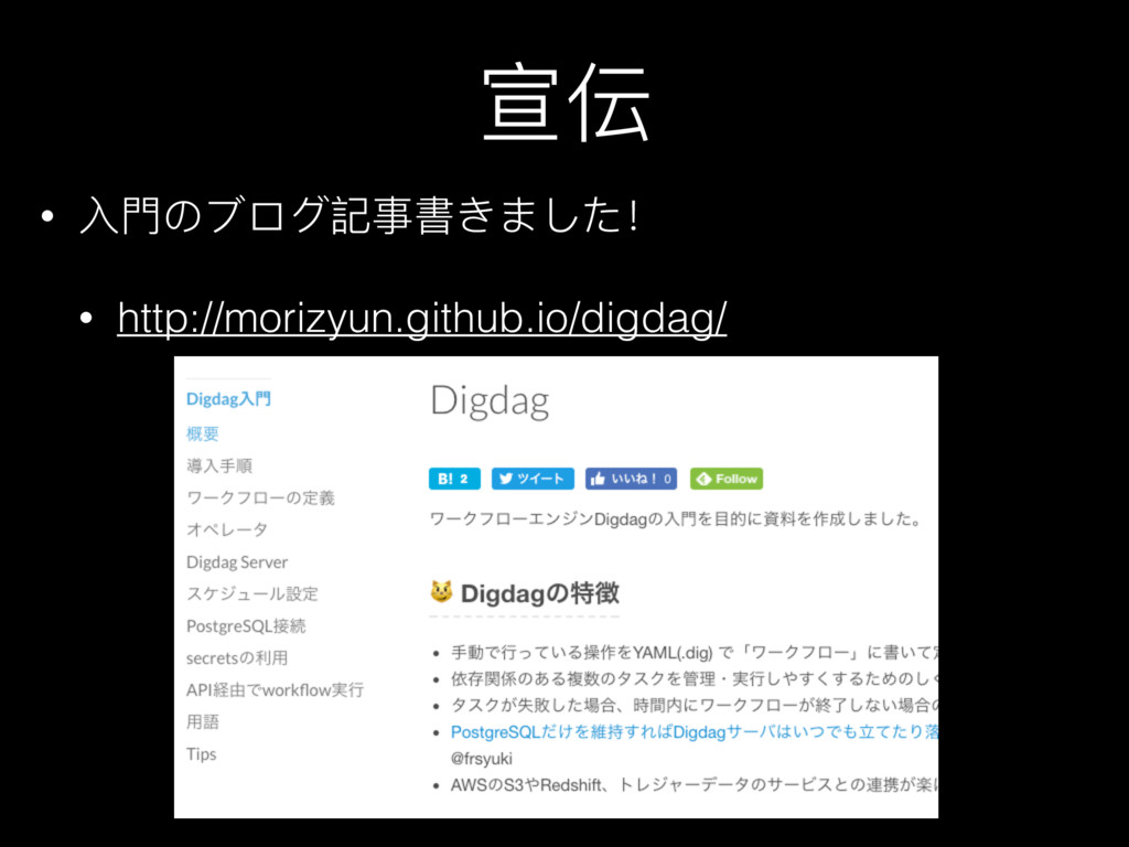 宣伝 • ⼊入⾨門のブログ記事書きました! • http://morizyun.github....