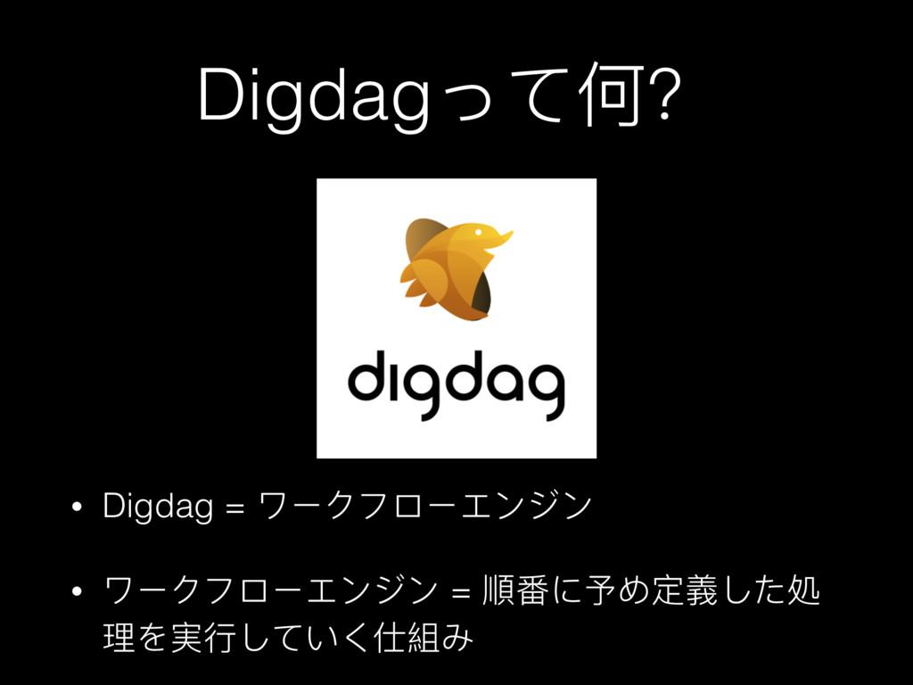 Digdagって何? • Digdag = ワークフローエンジン • ワークフローエンジン =...