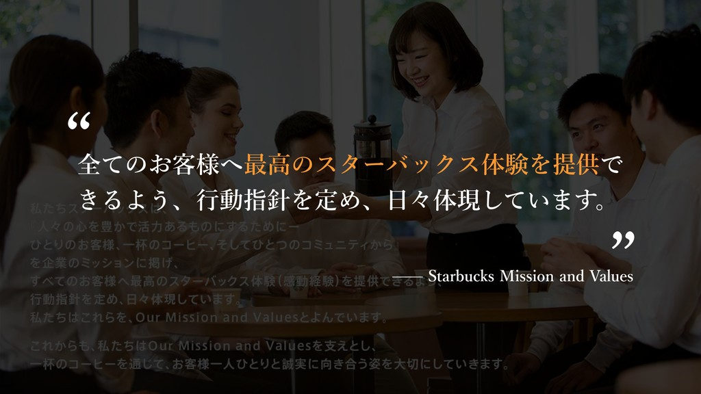 Cookpad Summer Internship 2018 35 全てのお客様へ最⾼のスター...