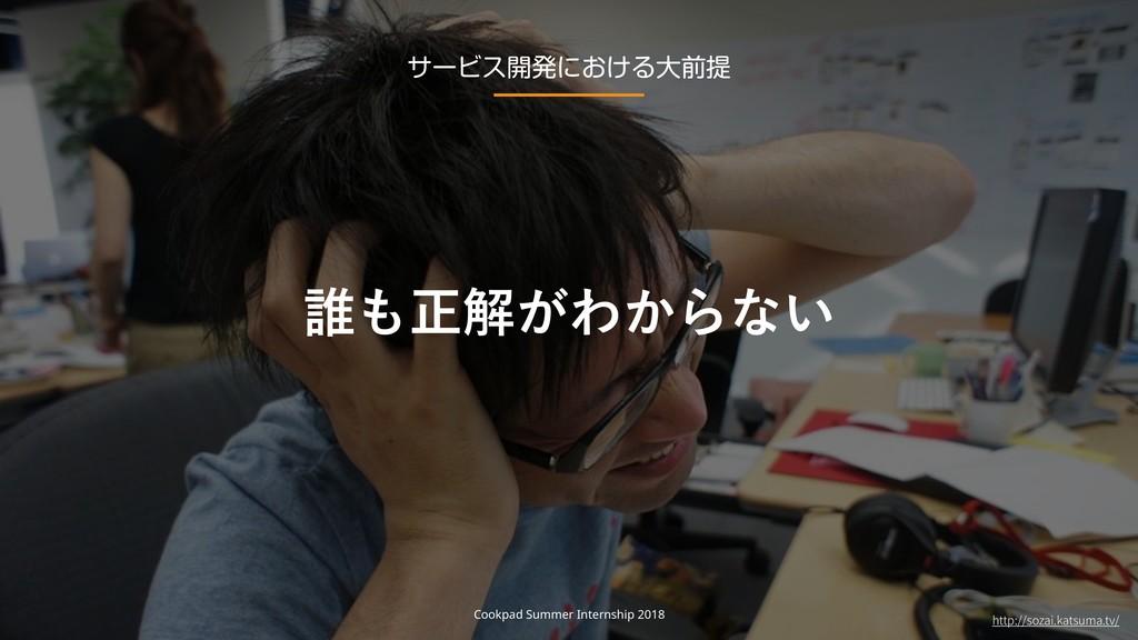 ୭ਖ਼ղ͕Θ͔Βͳ͍ αʔϏε։ൃʹ͓͚Δେલఏ http://sozai.katsuma.t...