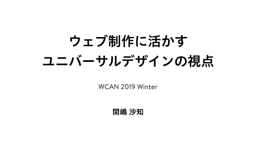 Σϒ੍࡞ʹ׆͔͢ ϢχόʔαϧσβΠϯͷࢹ ؒౢࠫ WCAN 2019 Winter