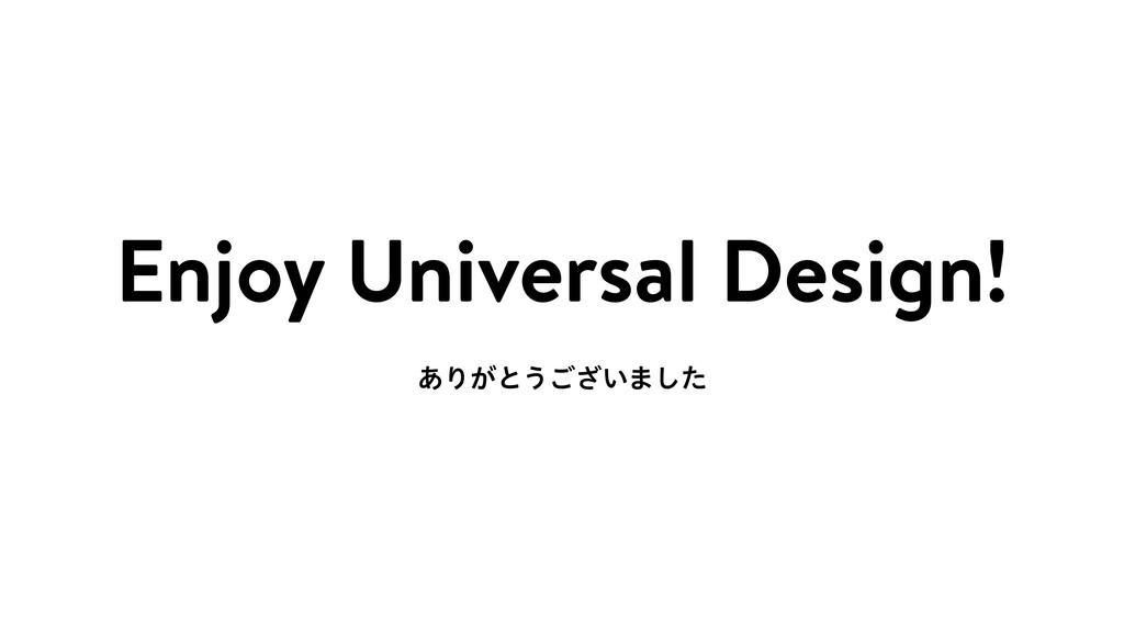 ͋Γ͕ͱ͏͍͟͝·ͨ͠ Enjoy Universal Design!