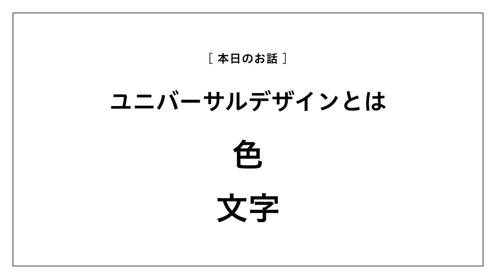 ϢχόʔαϧσβΠϯͱ ৭ จ ʦຊͷ͓ʧ