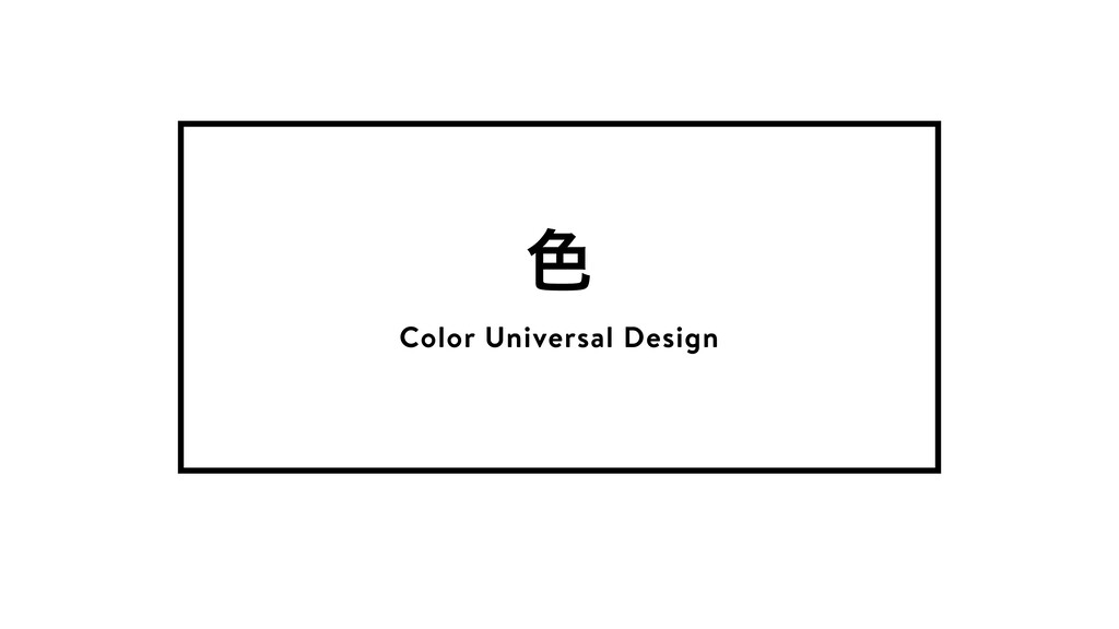 ৭ Color Universal Design