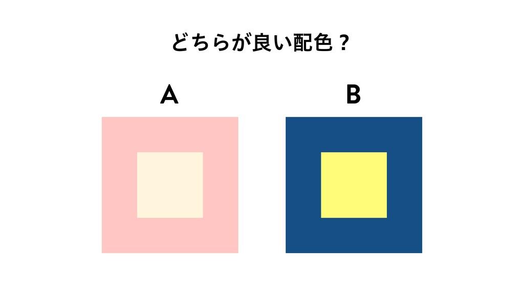 ͲͪΒ͕ྑ͍৭ʁ A B