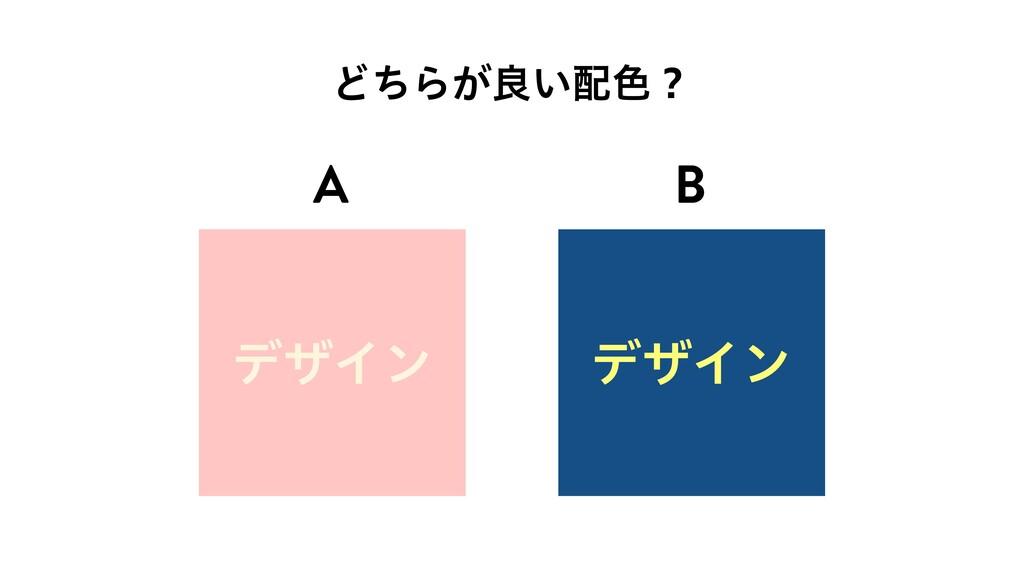 σβΠϯ σβΠϯ A B ͲͪΒ͕ྑ͍৭ʁ