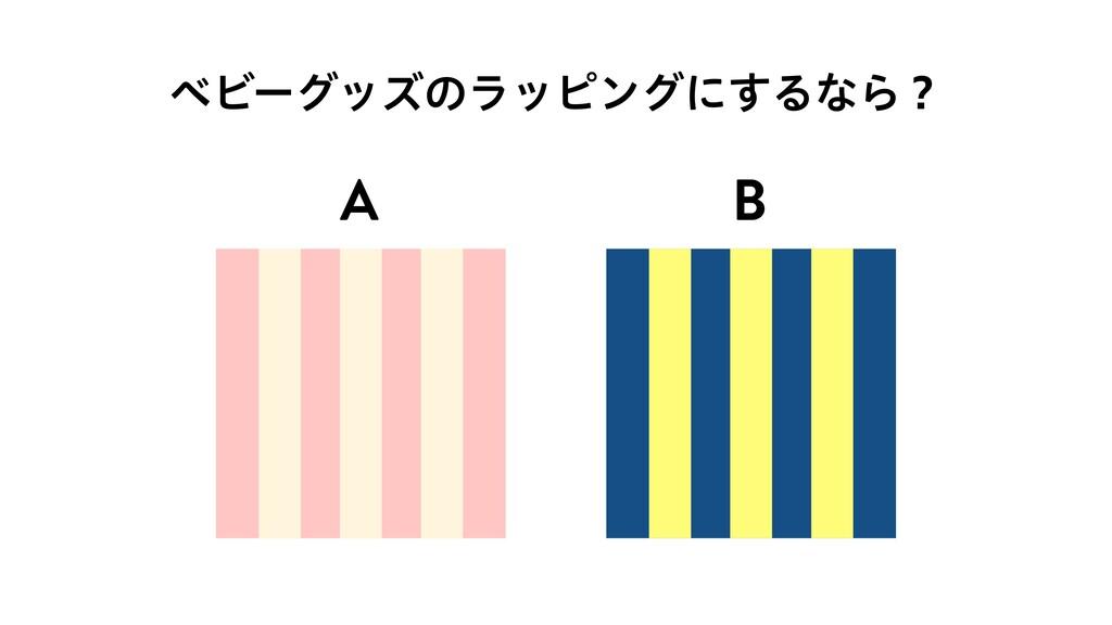 ϕϏʔάοζͷϥοϐϯάʹ͢ΔͳΒʁ A B
