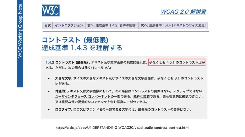 https://waic.jp/docs/UNDERSTANDING-WCAG20/visua...