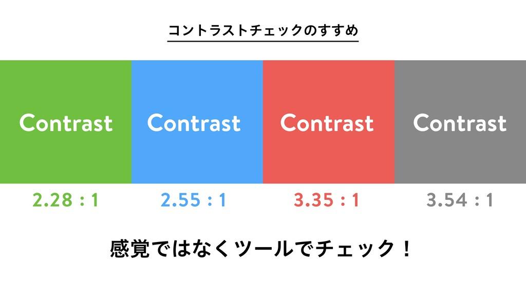 ίϯτϥετνΣοΫͷ͢͢Ί ײ֮Ͱͳ͘πʔϧͰνΣοΫʂ Contrast Contras...
