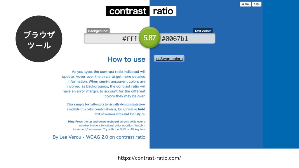 https://contrast-ratio.com/ ϒϥ΢β πʔϧ