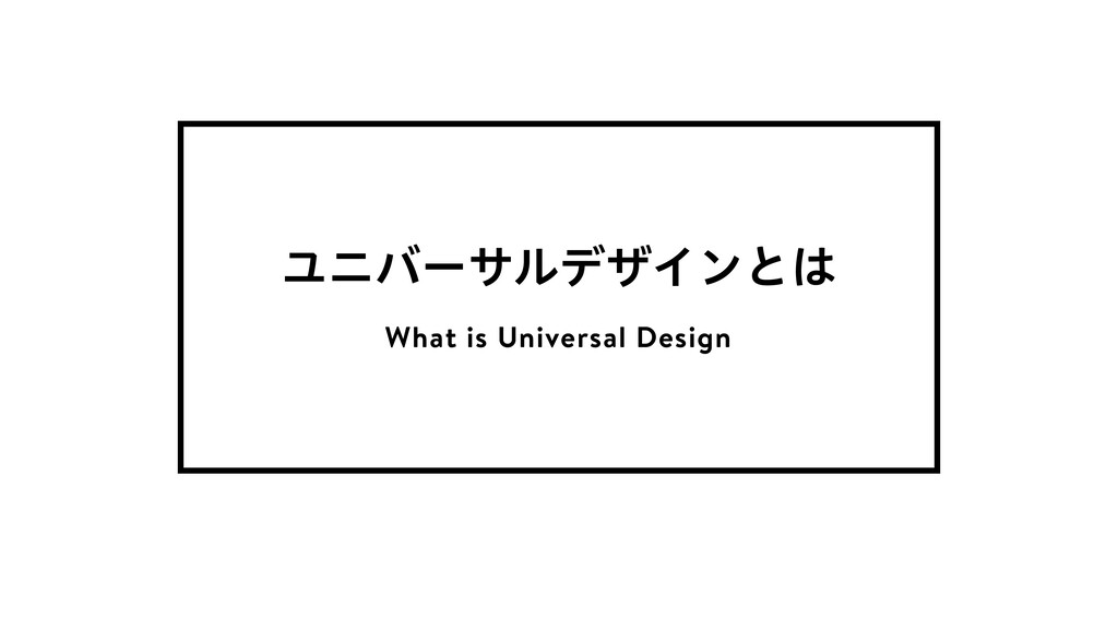ϢχόʔαϧσβΠϯͱ͸ What is Universal Design