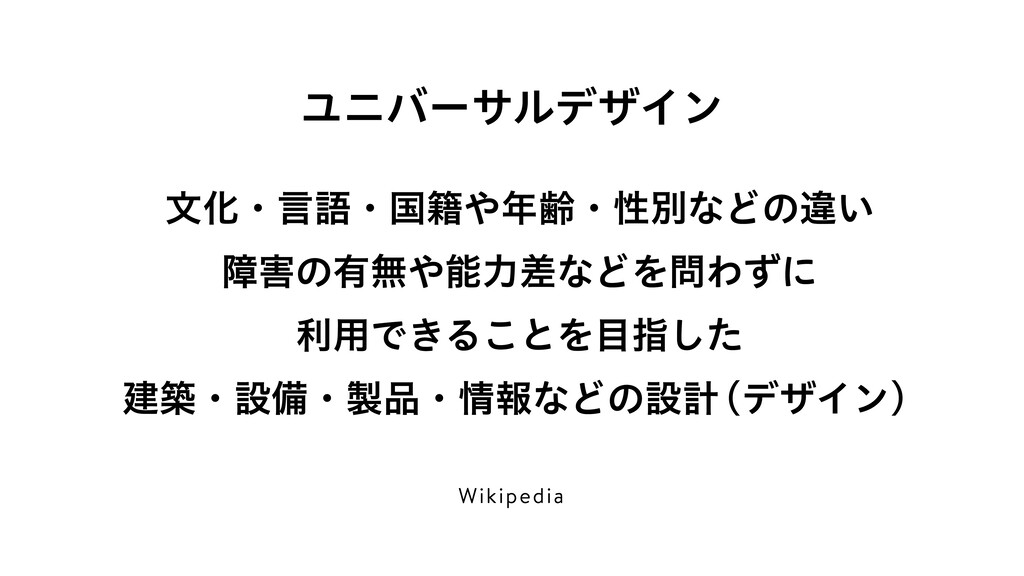 ϢχόʔαϧσβΠϯ Wikipedia จԽɾݴޠɾࠃ੶ྸɾੑผͳͲͷҧ͍ োͷ༗ແ...