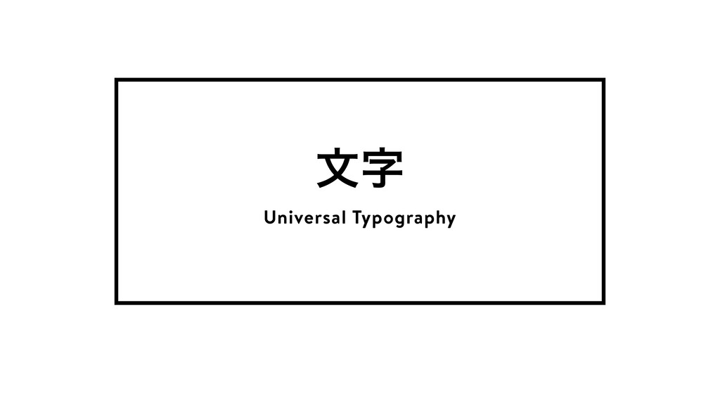 จ Universal Typography