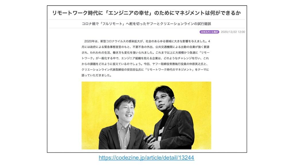https://codezine.jp/article/detail/13244