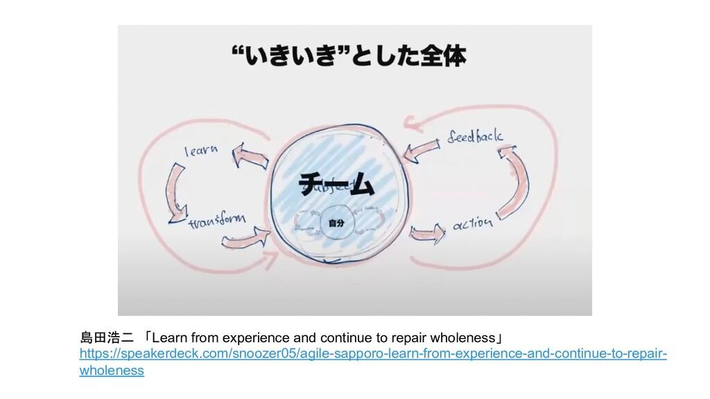 島田浩二 「Learn from experience and continue to rep...