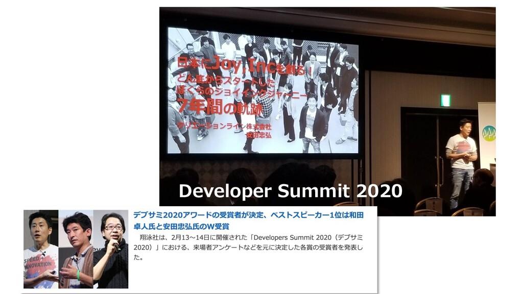 Developer Summit 2020