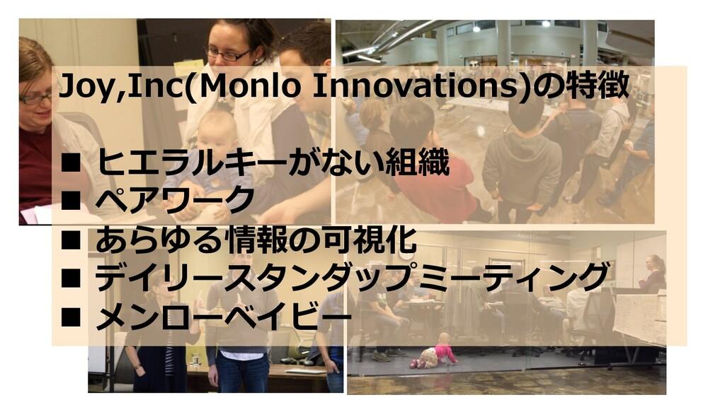 Joy,Inc(Monlo Innovations)の特徴 n ヒエラルキーがない組織 n ペ...