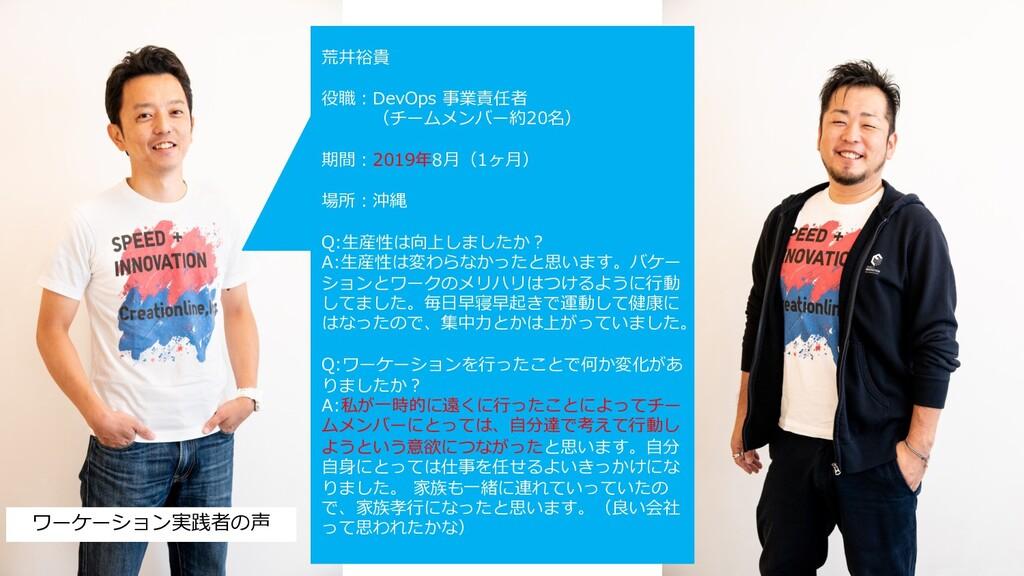 荒井裕貴 役職︓DevOps 事業責任者 (チームメンバー約20名) 期間︓2019年8⽉(1...