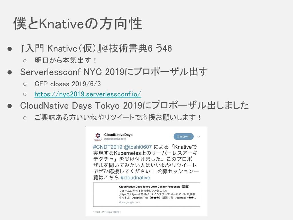 僕とKnativeの方向性 ● 『入門 Knative(仮)』@技術書典6 う46 ○ 明日か...