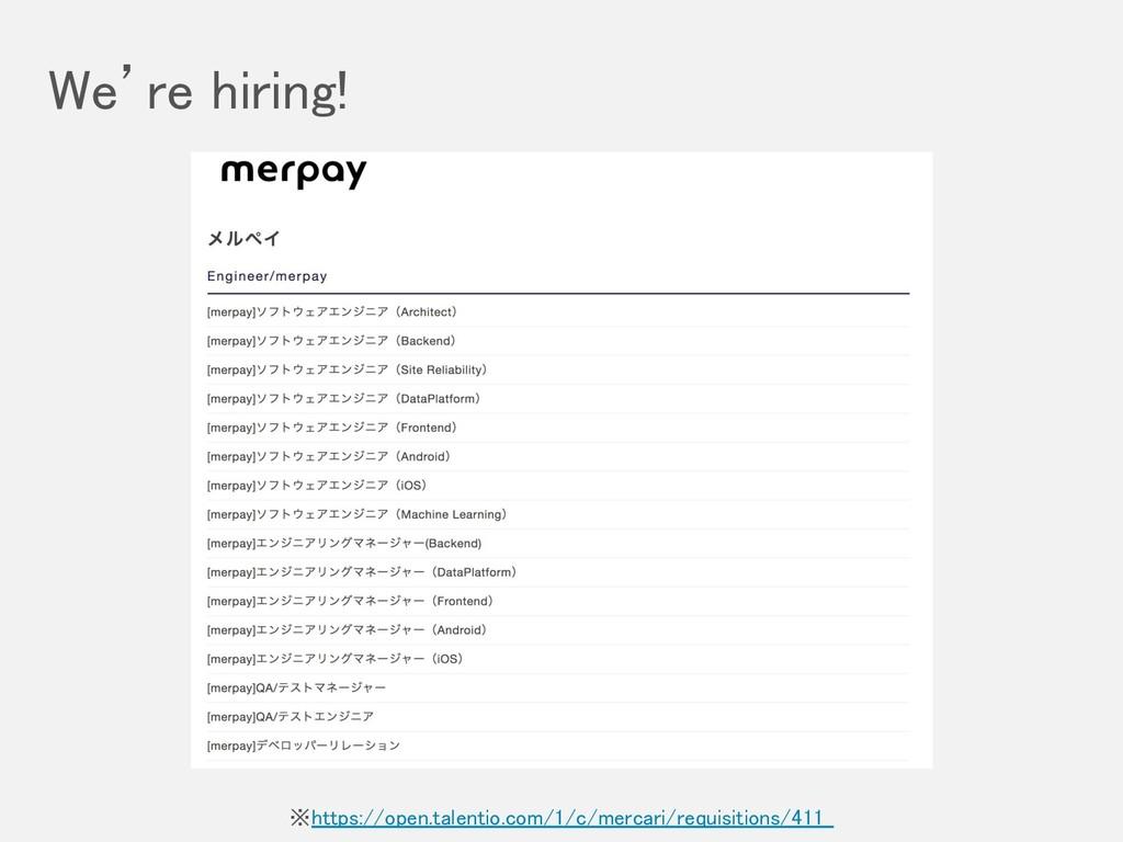 We're hiring! ※https://open.talentio.com/1/c/me...