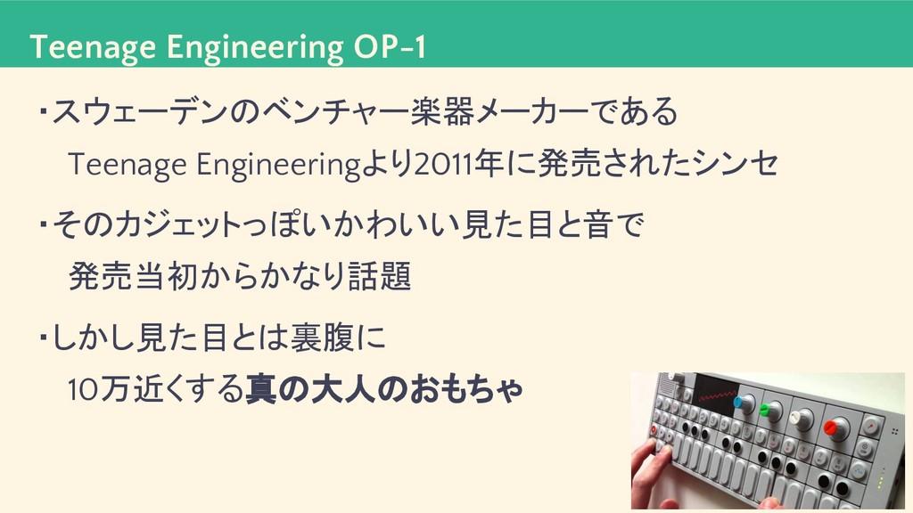 Teenage Engineering OP-1 ・スウェーデンのベンチャー楽器メーカーである...