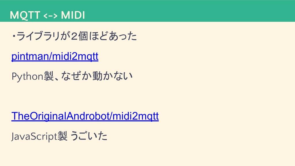 MQTT <-> MIDI ・ライブラリが2個ほどあった pintman/midi2mqtt ...