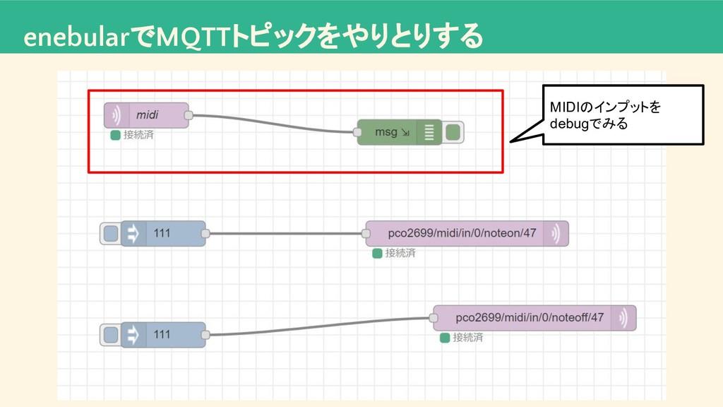 enebularでMQTTトピックをやりとりする MIDIのインプットを debugでみる